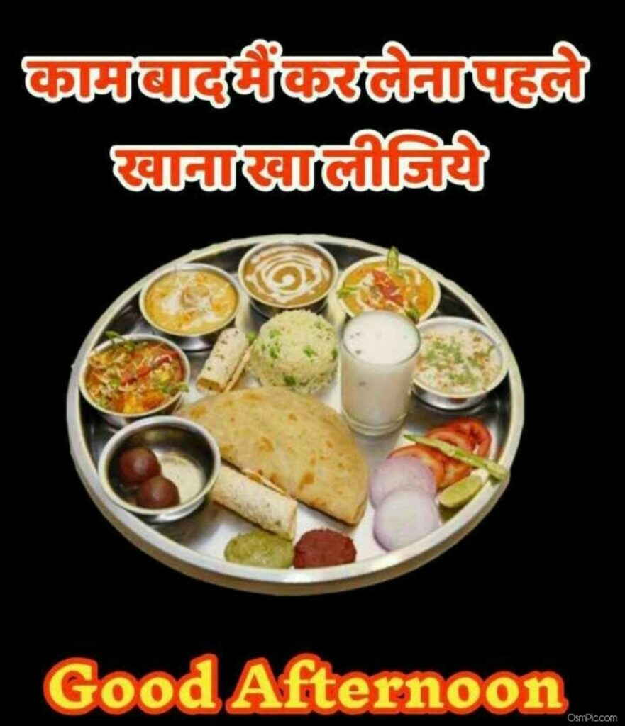 khana kha lo images for good Afternoon lunch