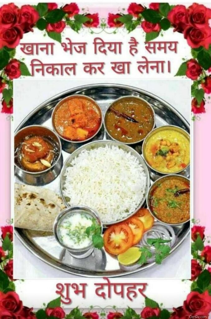 good afternoon images with indian lunch download