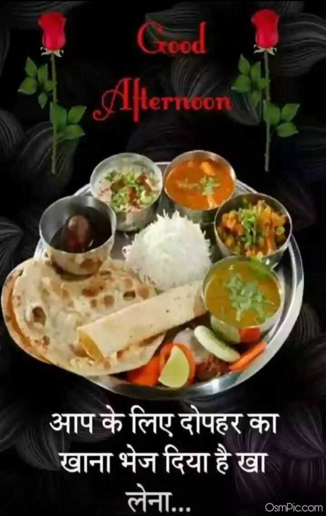 44 Good Afternoon Indian Lunch Images Download Afternoon