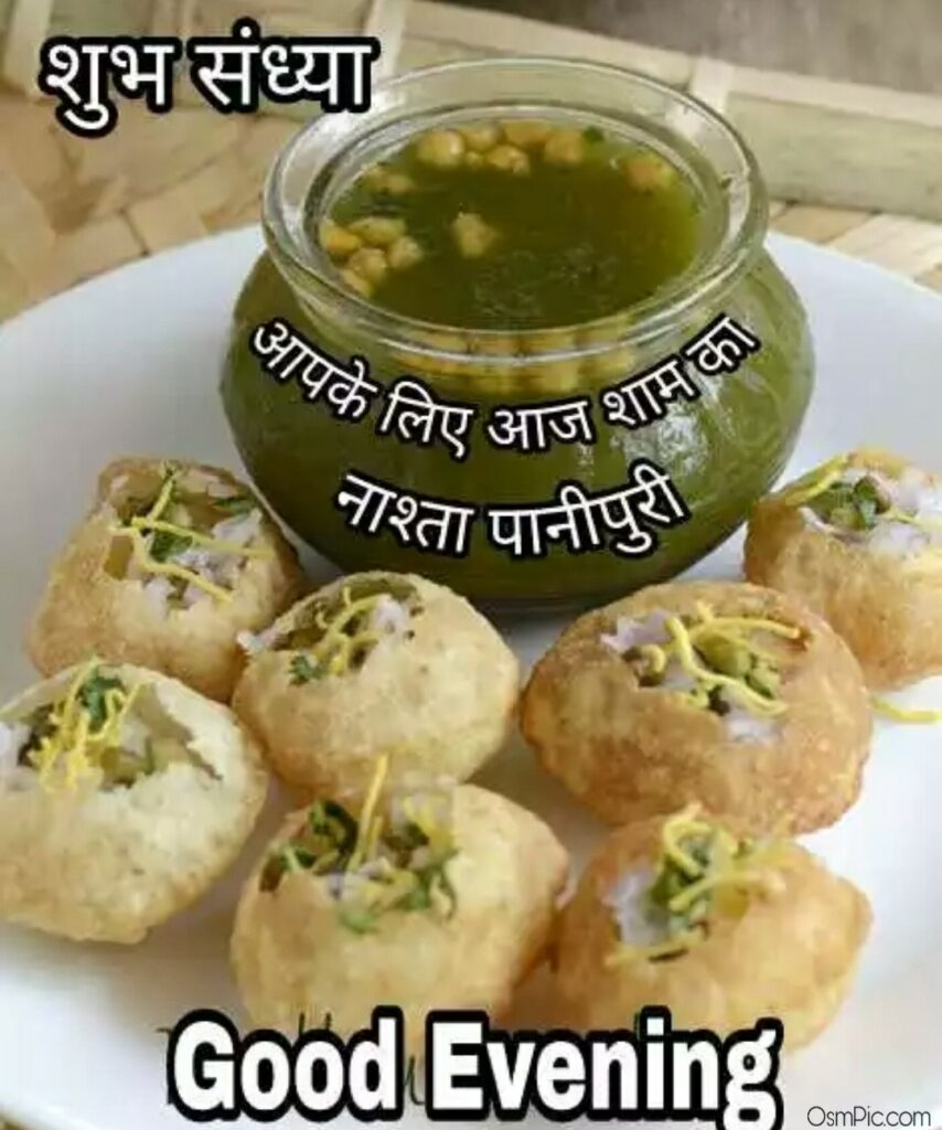 good evening pani puri images Pic for friend