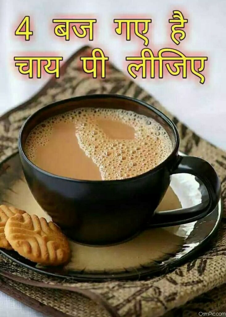 good evening image with tea cup