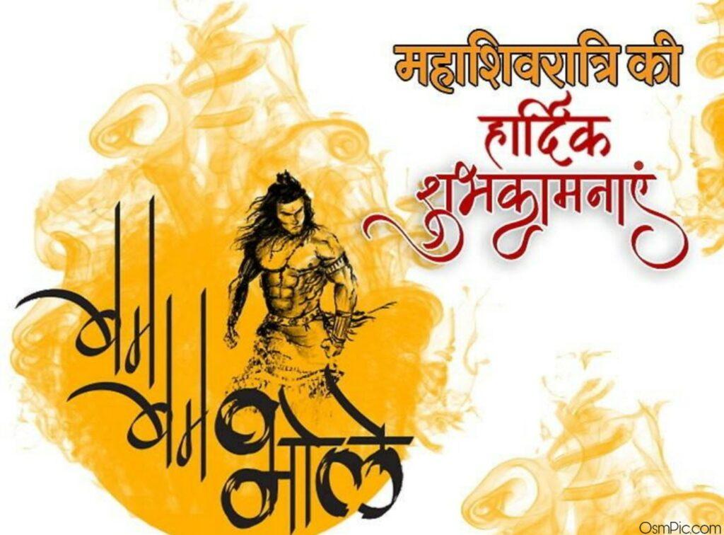 Maha shivratri ki hardik shubhkamnaye image