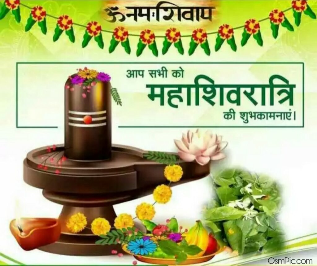 happy mahashivratri images free download