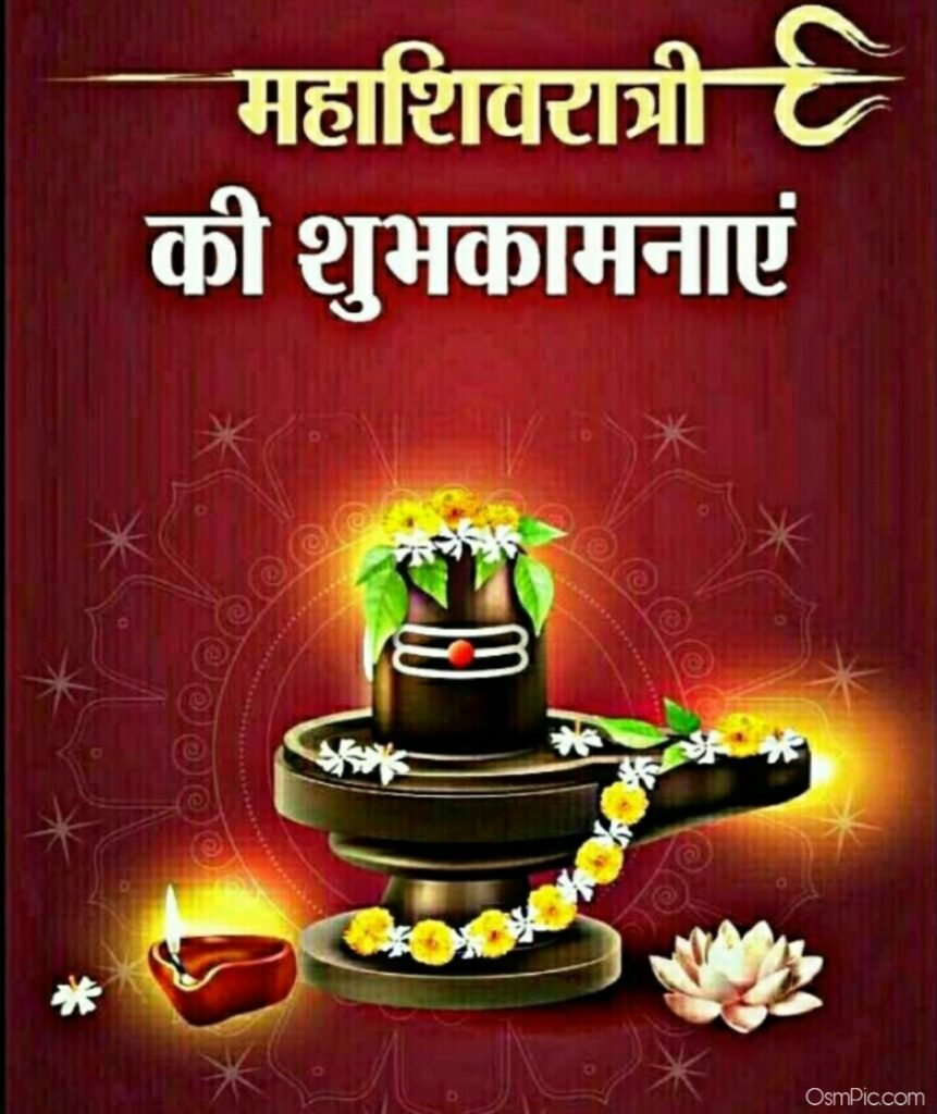 mahashivratri images with quotes in hindi