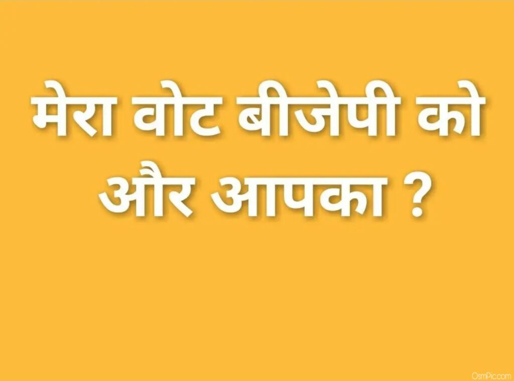Bjp support Quotes Shayari status images Download