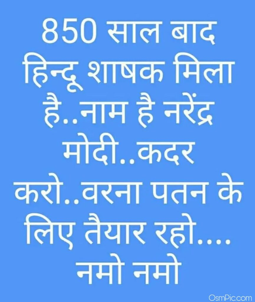 narendra modi support quotes in hindi for facebook