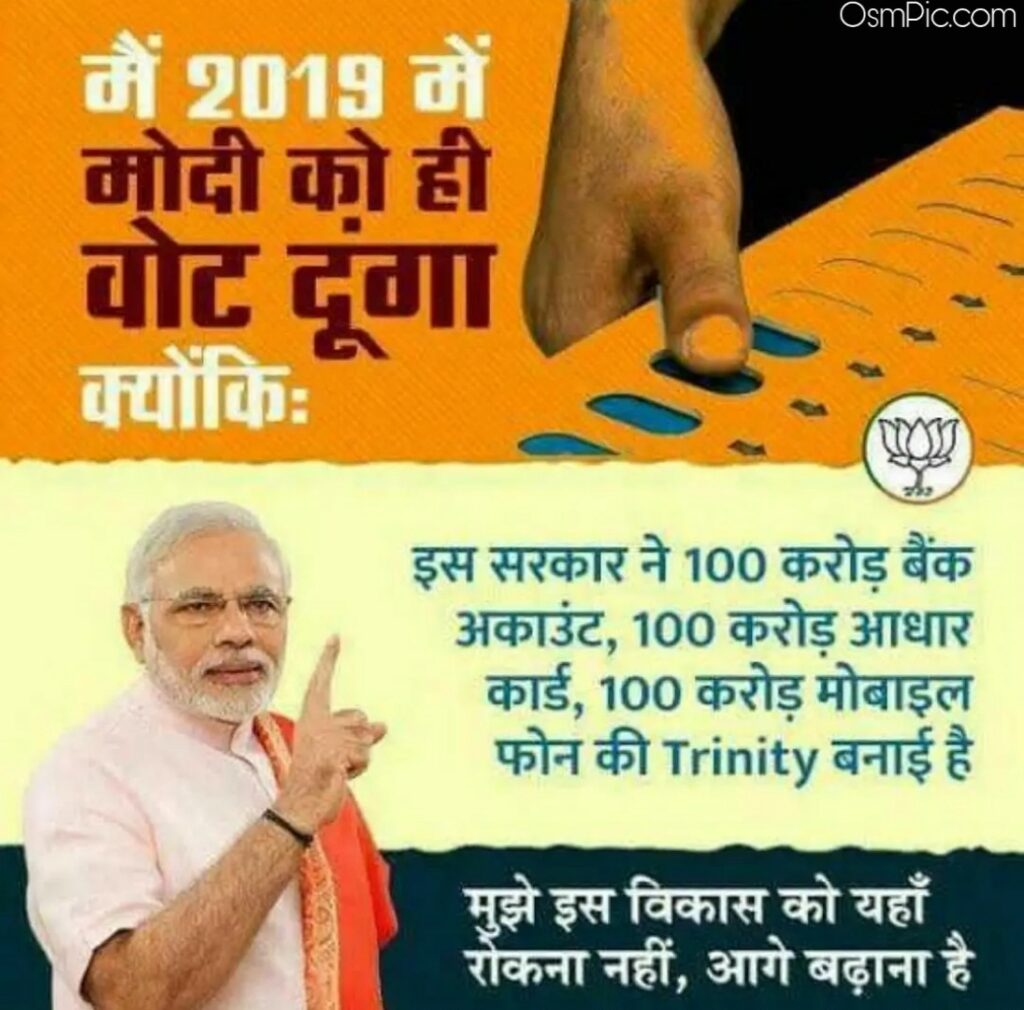 Why to Vote Modi support Quotes and Awesome Pictures