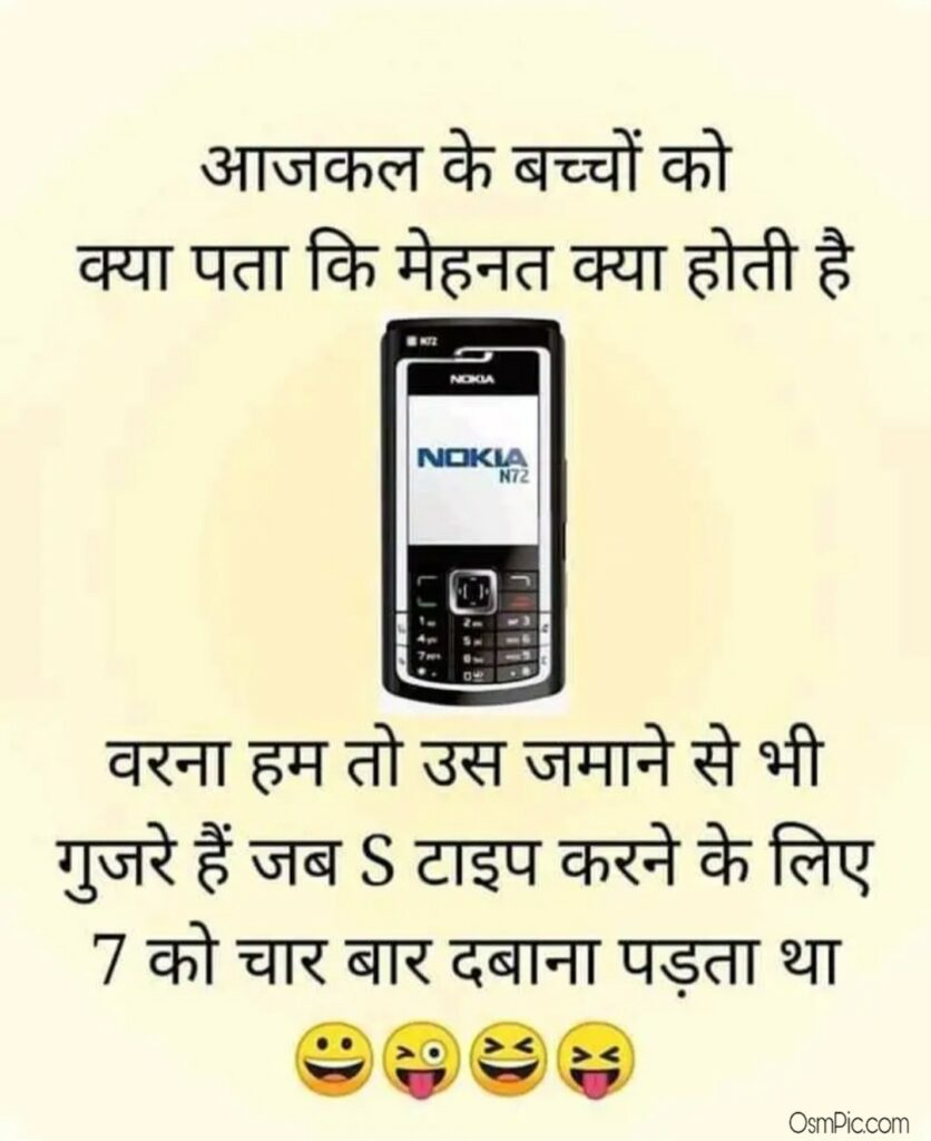 Comedy images for Whatsapp in hindi Language