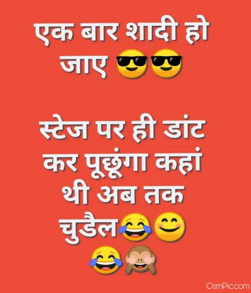 Hindi jokes images for whatsapp messages