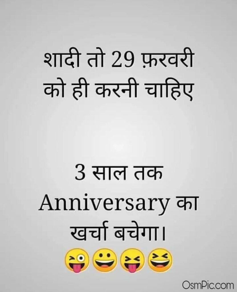Jokes images in hindi Language with funny hindi Quotes