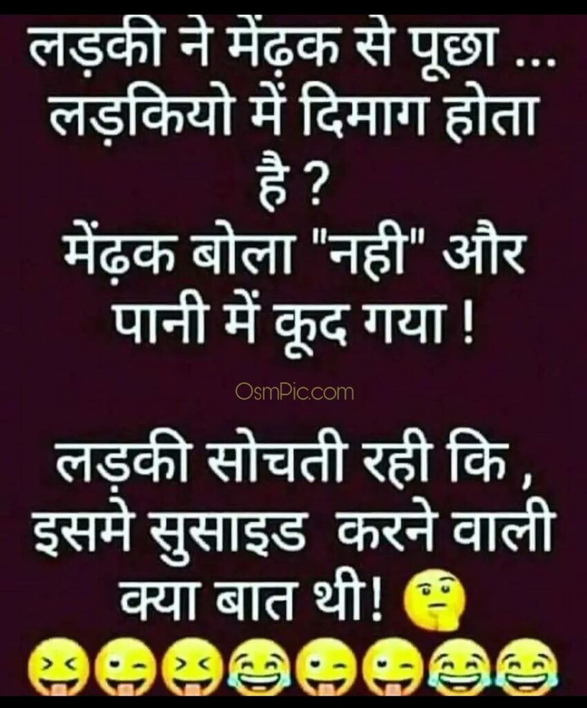 Jokes images for Whatsapp in hindi for free Download