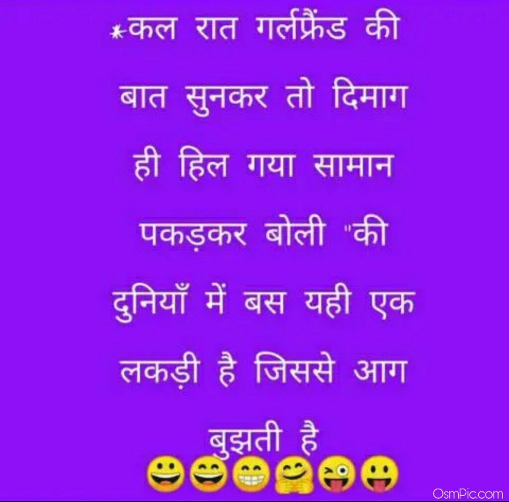Non veg jokes images for Whatsapp Messages in hindi