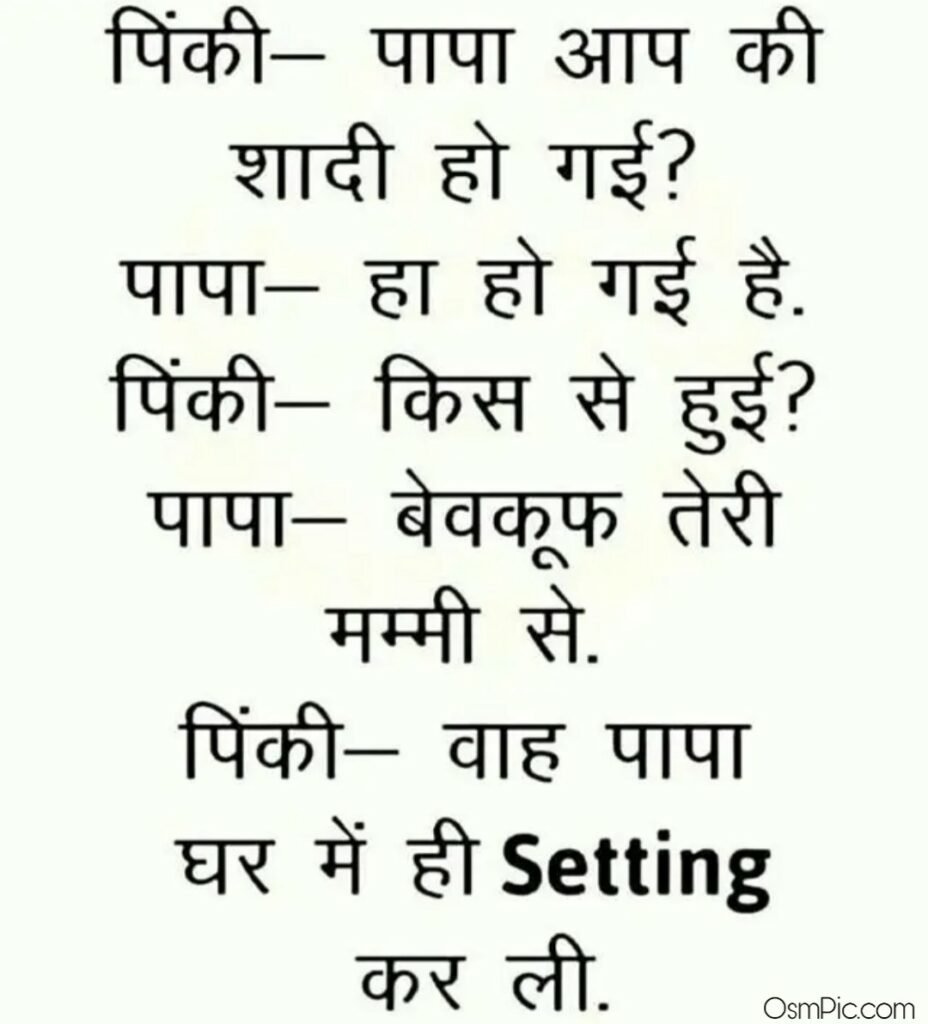 Hindi jokes images Pictures Photos Wallpapers Quotes funny Whatsapp Messages Download