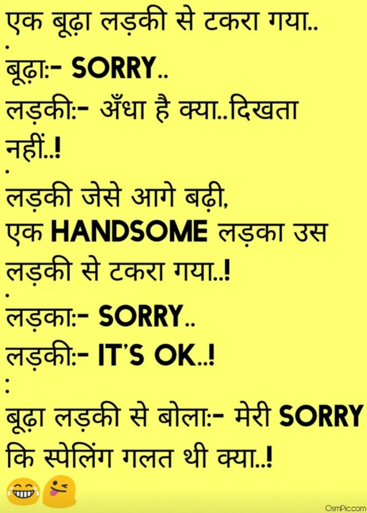Funny Hindi Jokes Images For Whatsapp Messages Download Funny Images In Hindi For Whatsapp