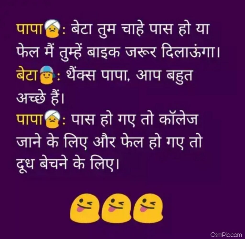 Jokes images for Whatsapp Messages Download in hindi