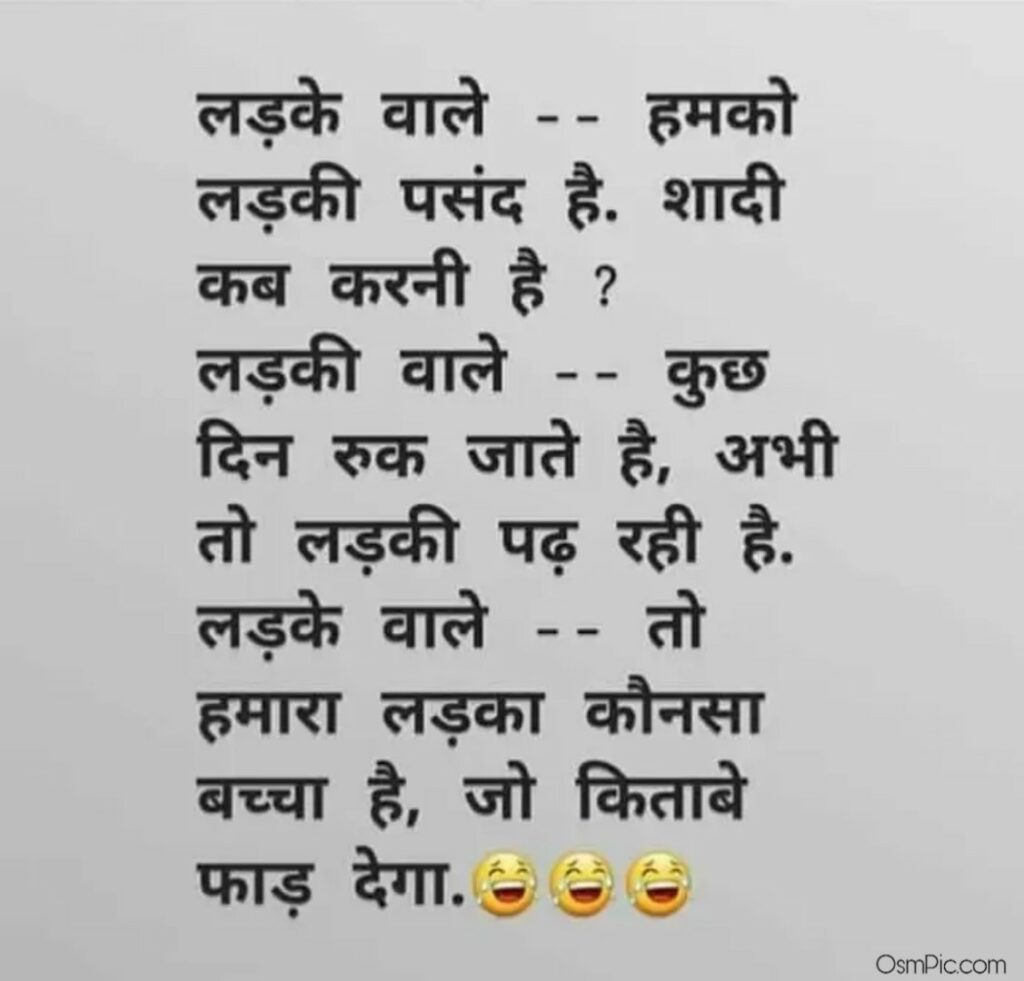 Very funny hindi jokes images for Whatsapp Messages