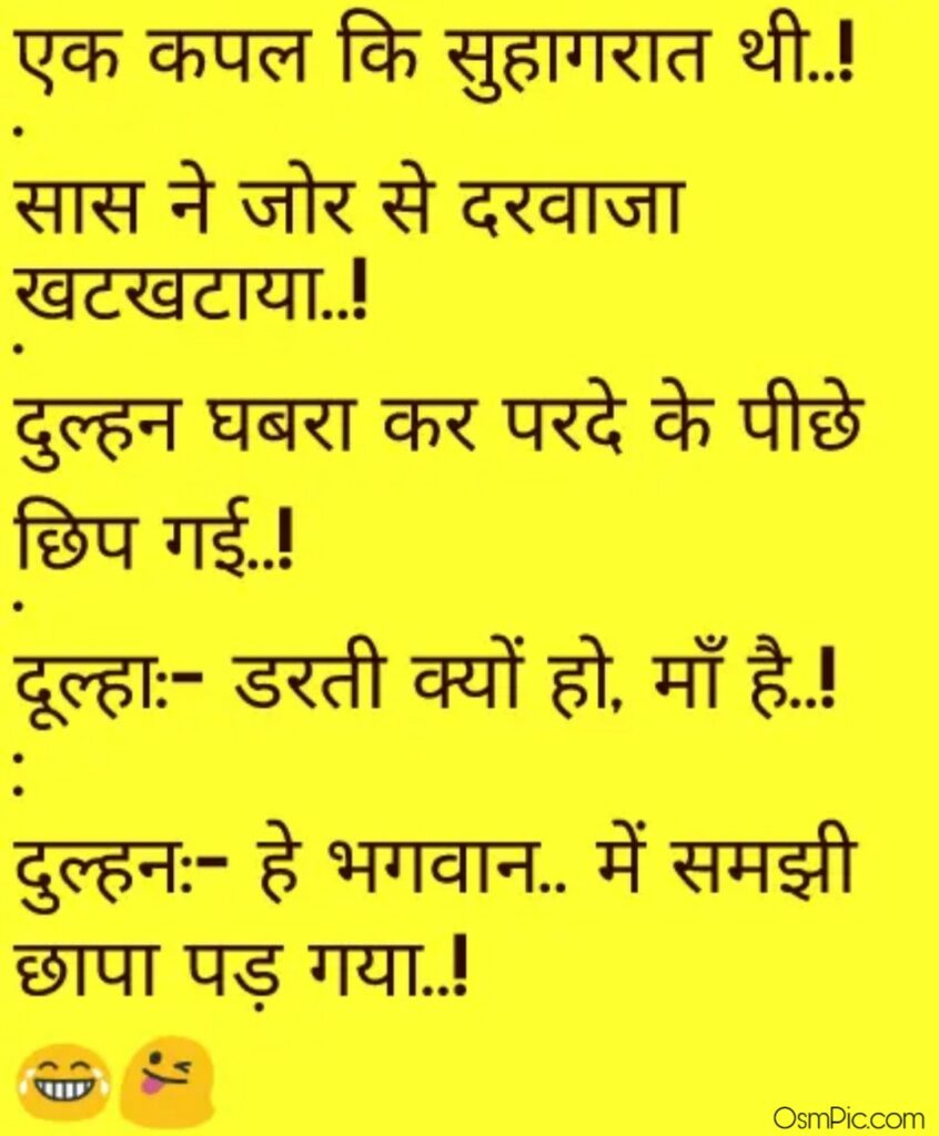 Funny images in hindi for whatsapp