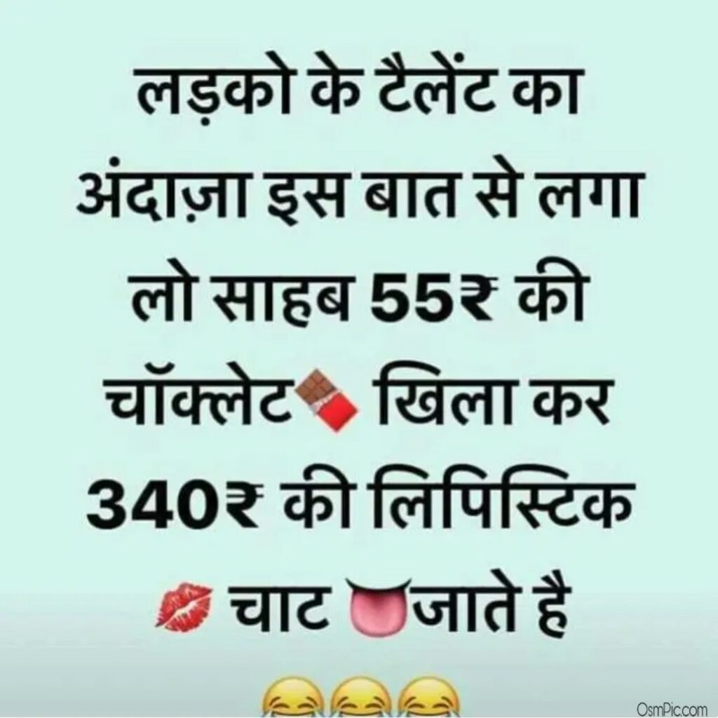 2019 Non Veg Hindi Jokes Images For Whatsapp Messages Download For Free