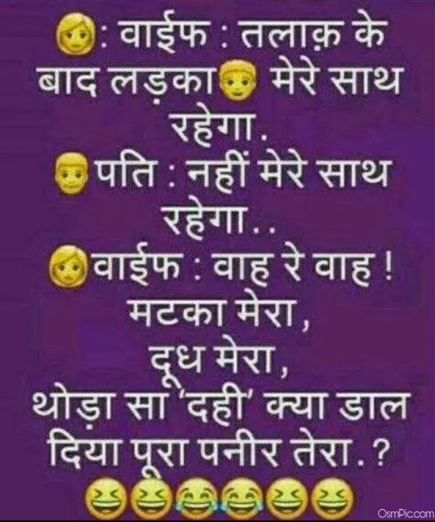 Download husband wife non veg jokes in hindi images