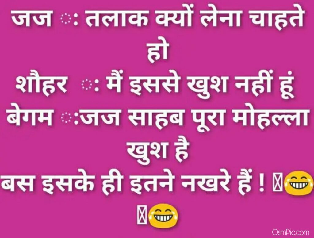 Funny Non Veg Jokes Images For Whatsapp In Hindi Language