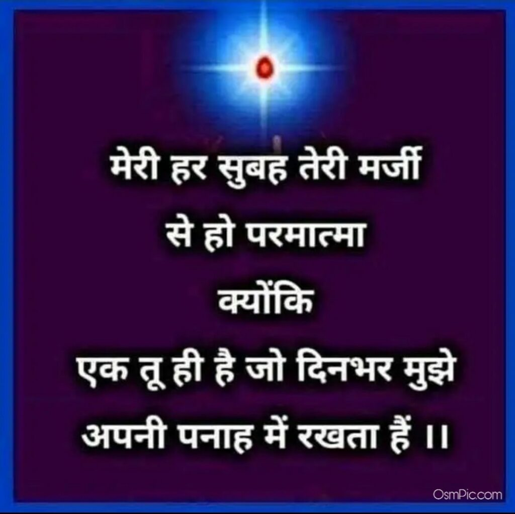 हिंदी Hindi Whatsapp Dp Images Download For Whatsapp Profile Picture