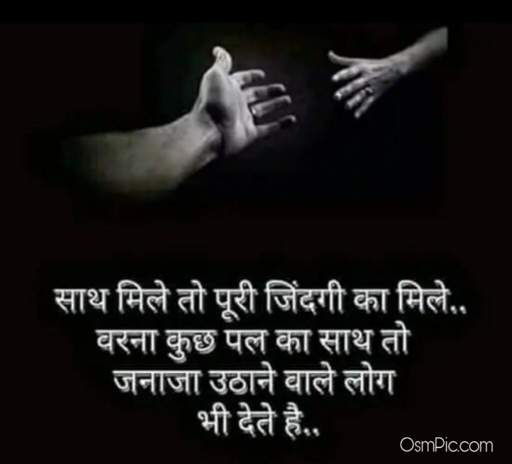 Heart touching whatsapp dp images in hindi