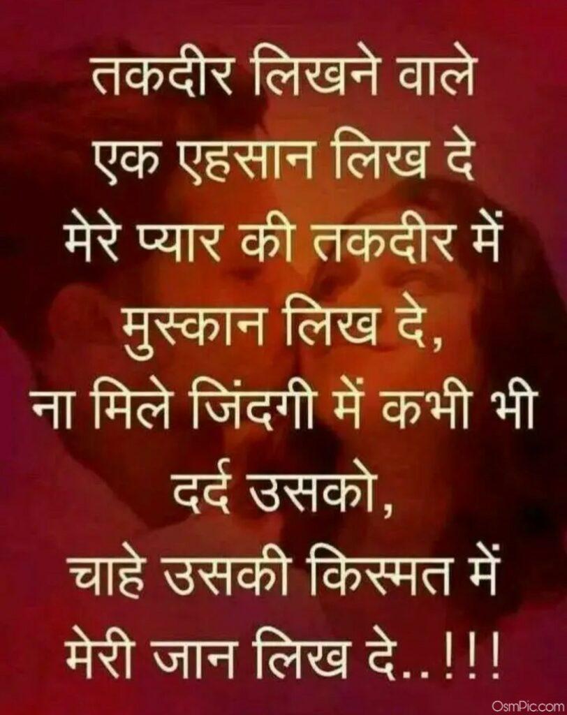 Heart Touching Sad Status Hindi Photo, Images, Pics For ...