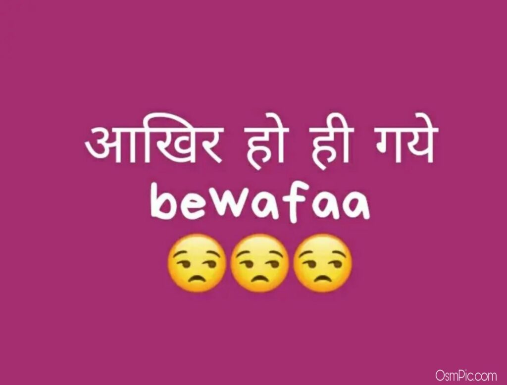 Whatsapp sad status in hindi with images Pictures Photos