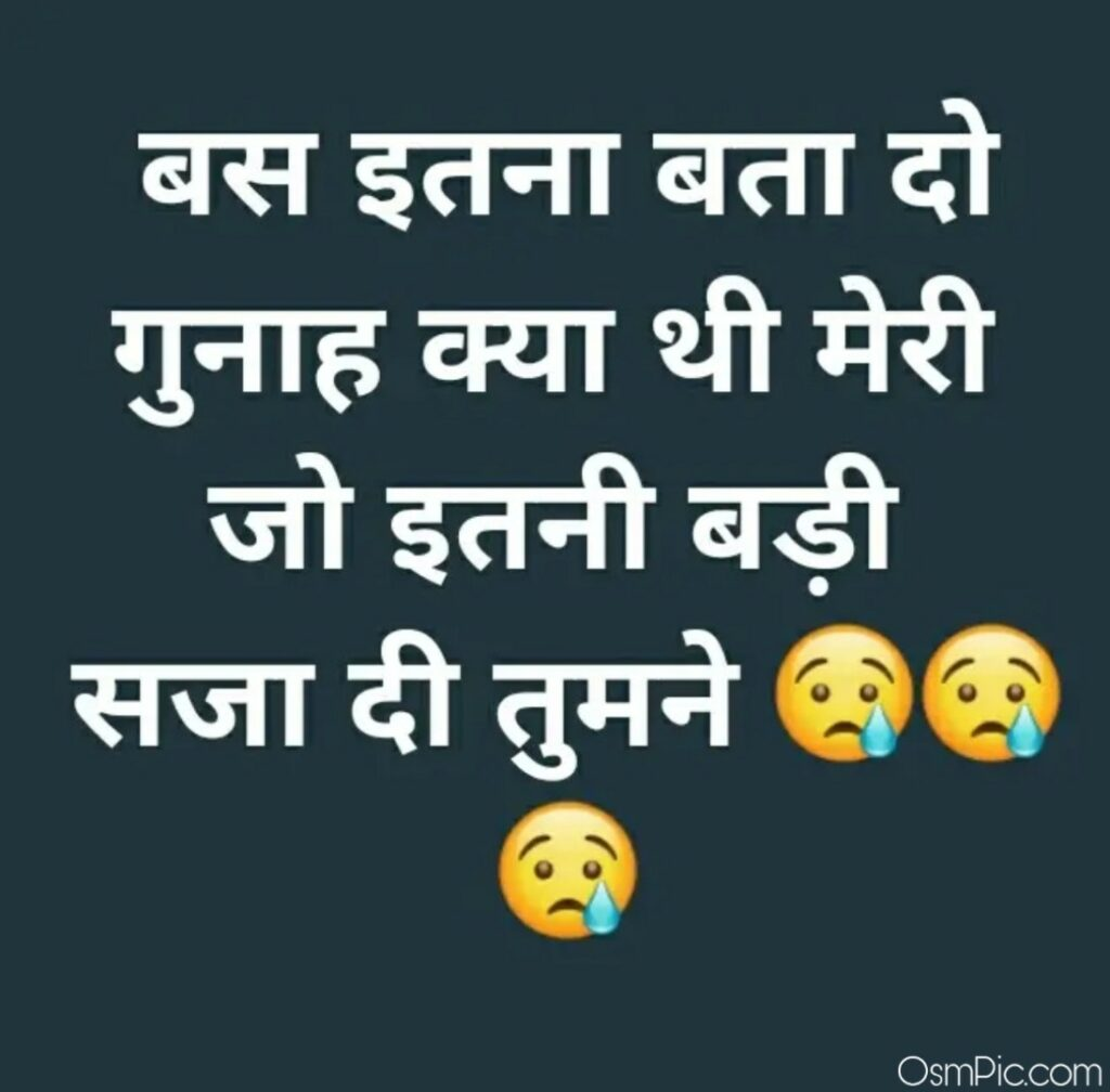 Heart touching sad status in hindi with photo