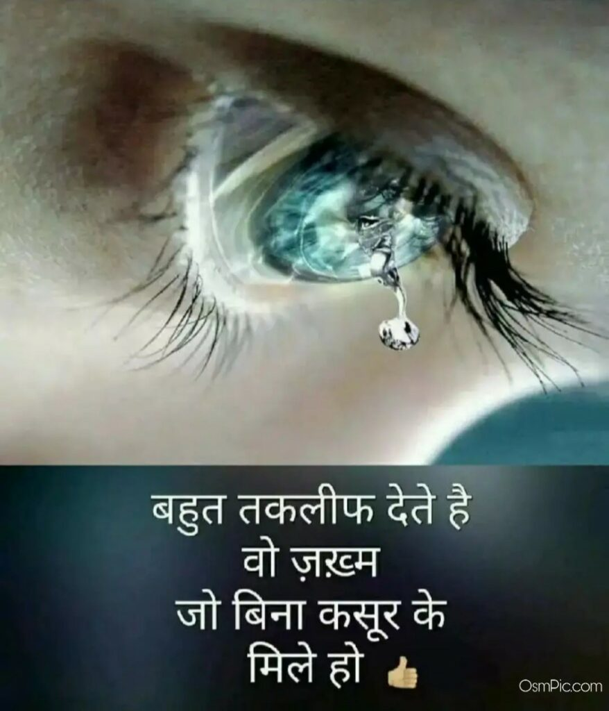 Very sad status in hindi with photo
