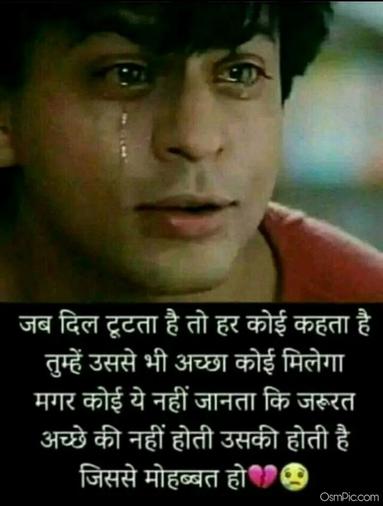Sad Status In Hindi With Photo, Images, Pictures For Whatsapp Status Dp Pic