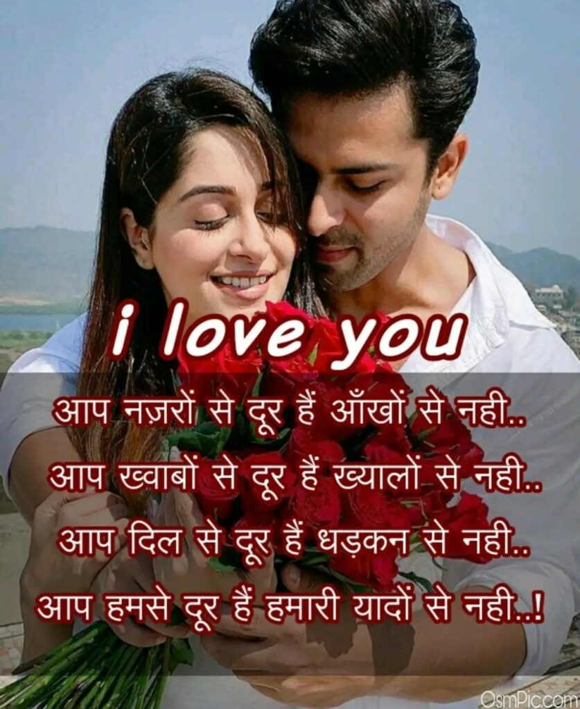 Couple Whatsapp Dp images With Quotes Shayari In Hindi
