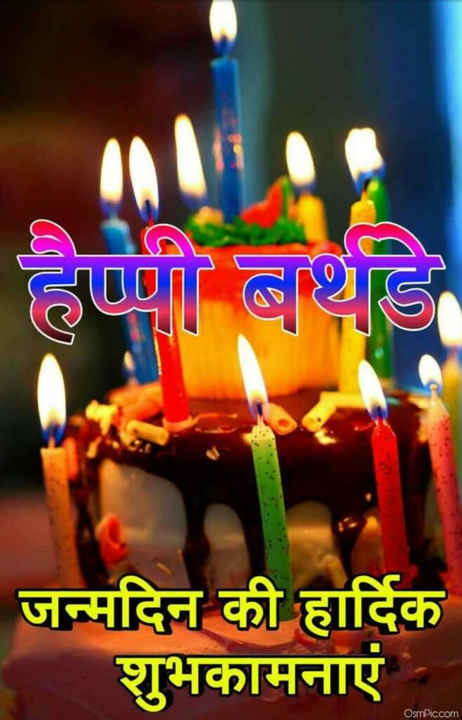 Best Happy Birthday Wishes In Hindi Images For Friends Shayari Download