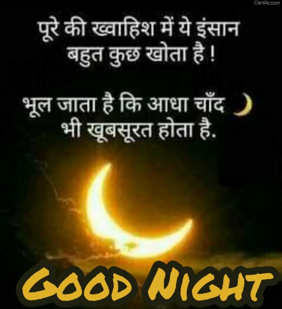 Download good night images for whatsapp in hindi