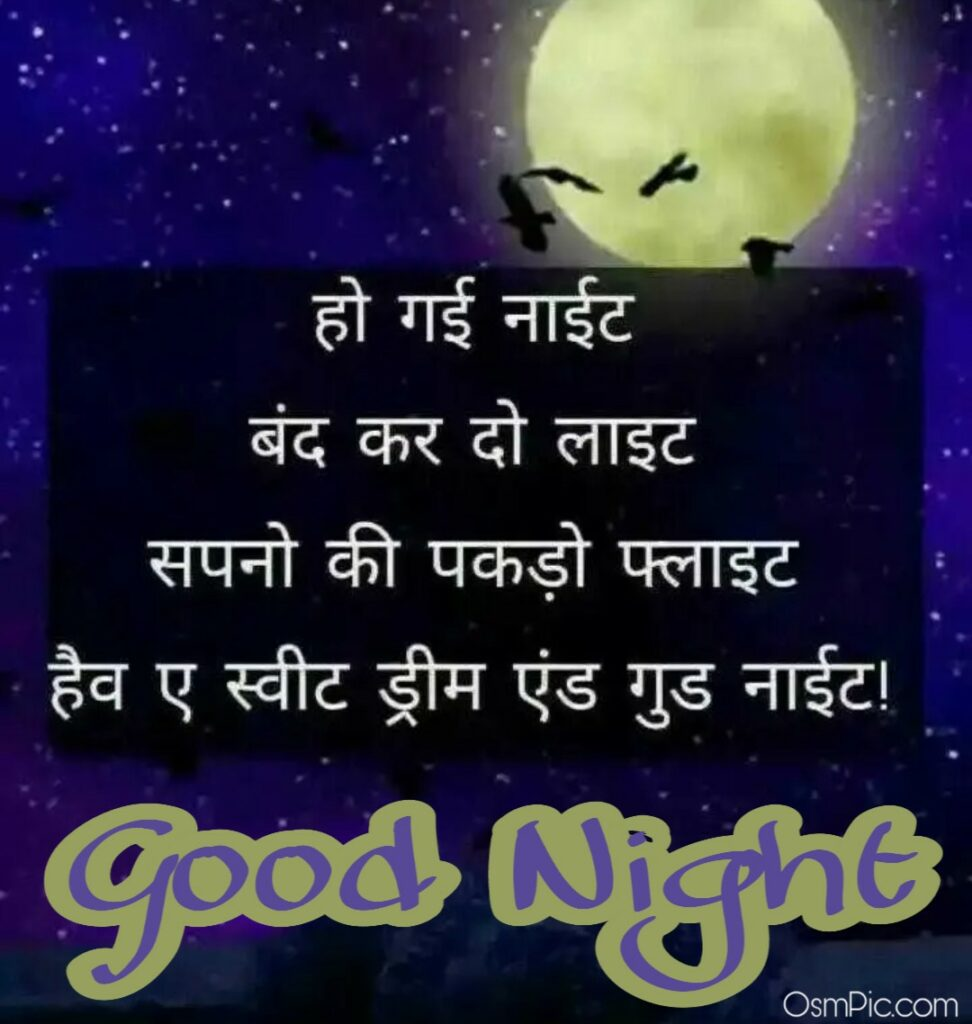 Best Good Night Images In Hindi For Whatsapp