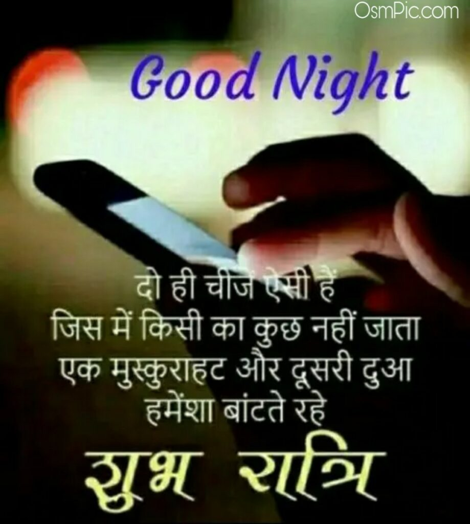 Good Night image in hindi