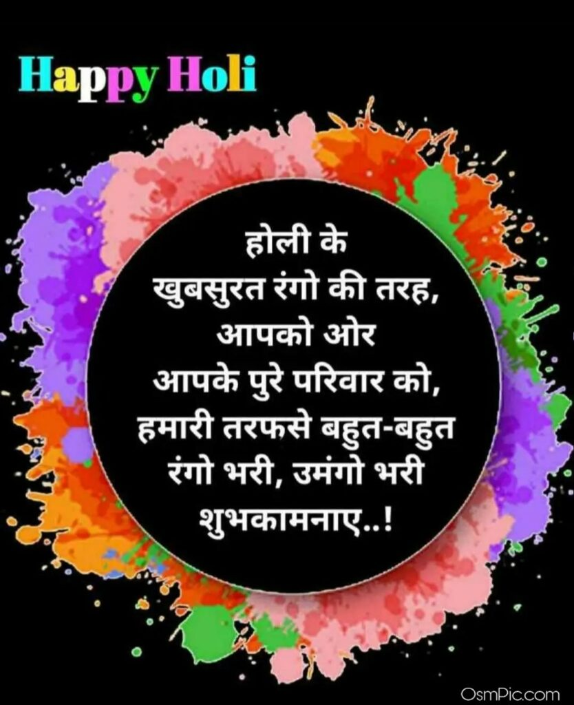 Happy Holi Pictures Images In Hindi