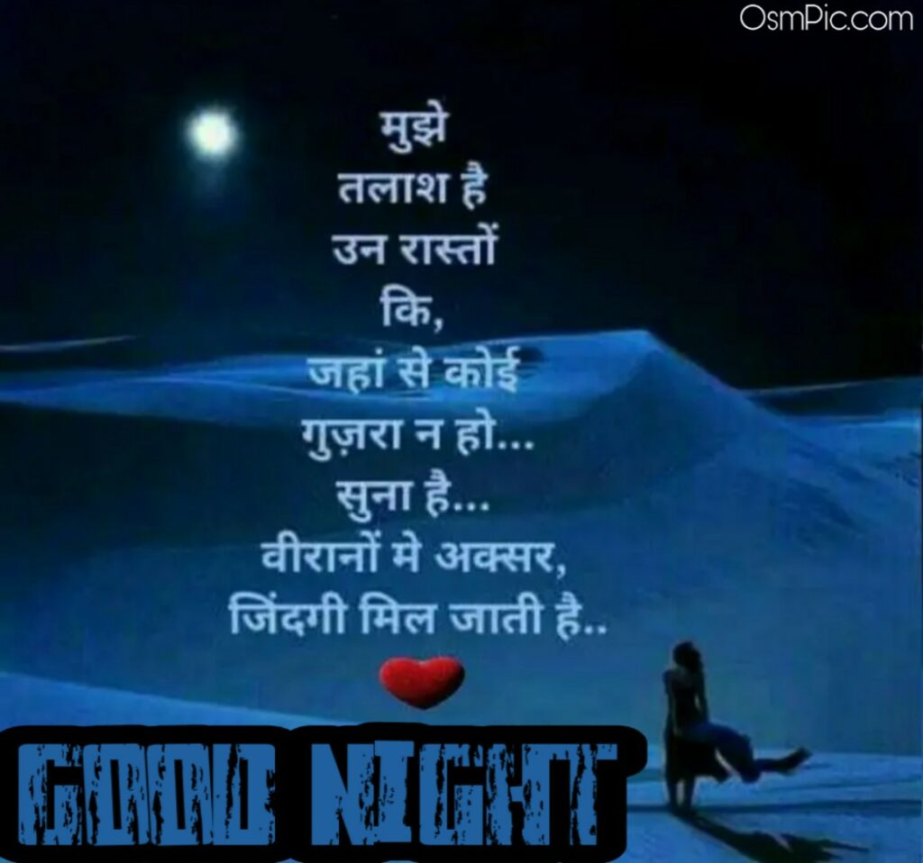 Cute cute good night images for Whatsapp in hindi