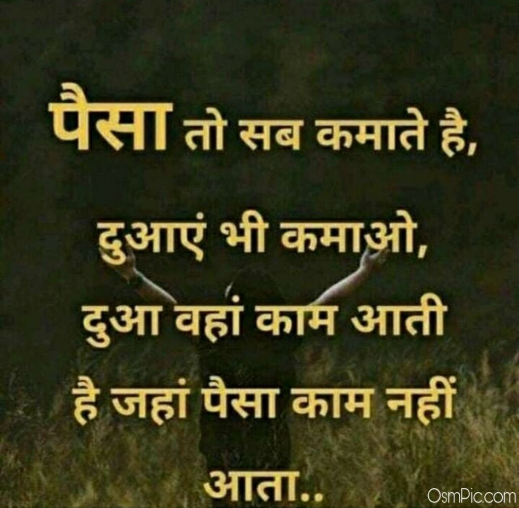 True Quotes In Hindi On Life