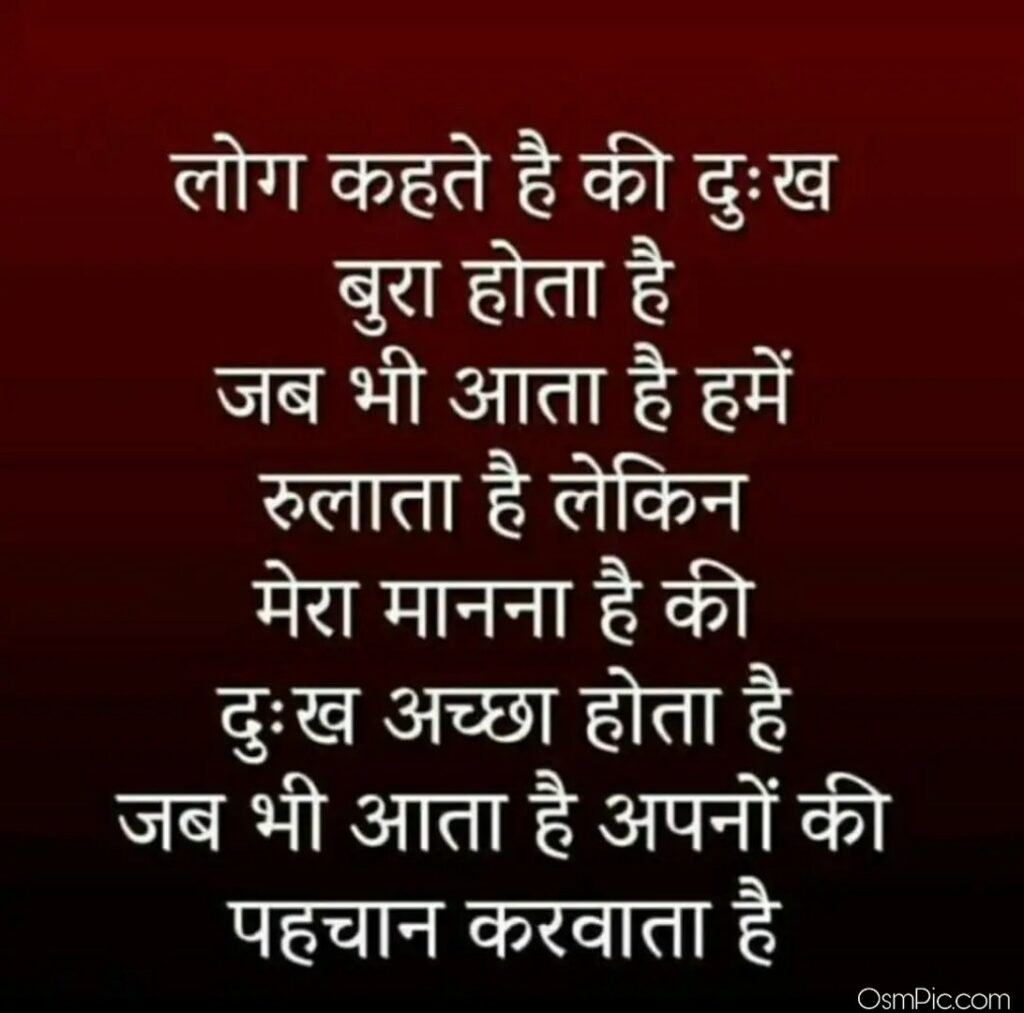 meaningful quotes in hindi with pictures