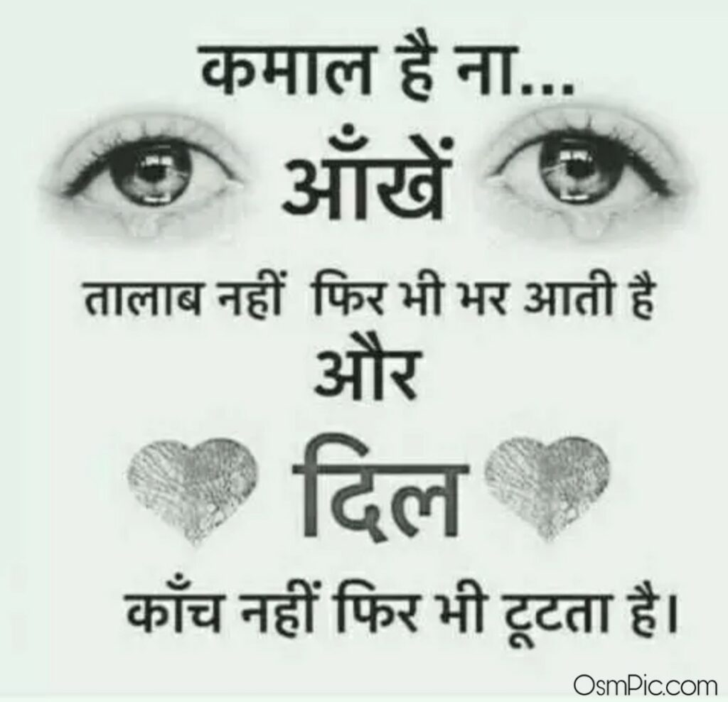 Best meaningful quotes in hindi with pictures