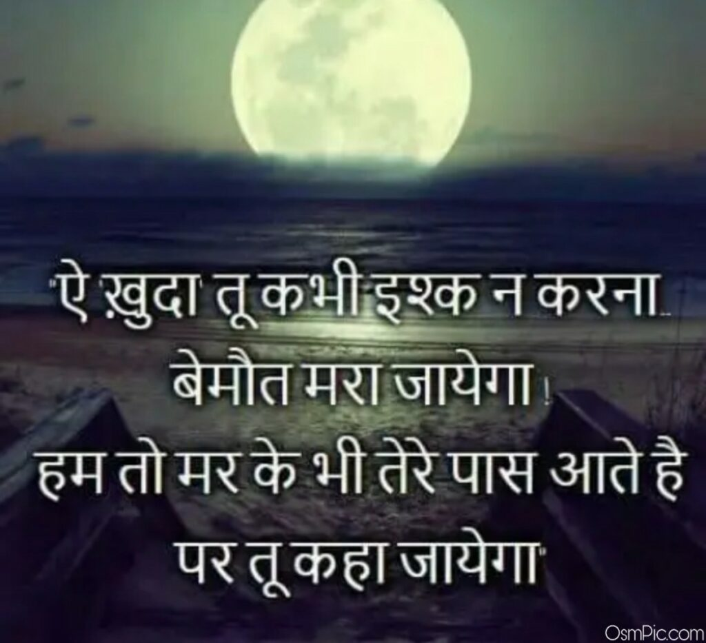 Ishaq mohobat hindi Quotes