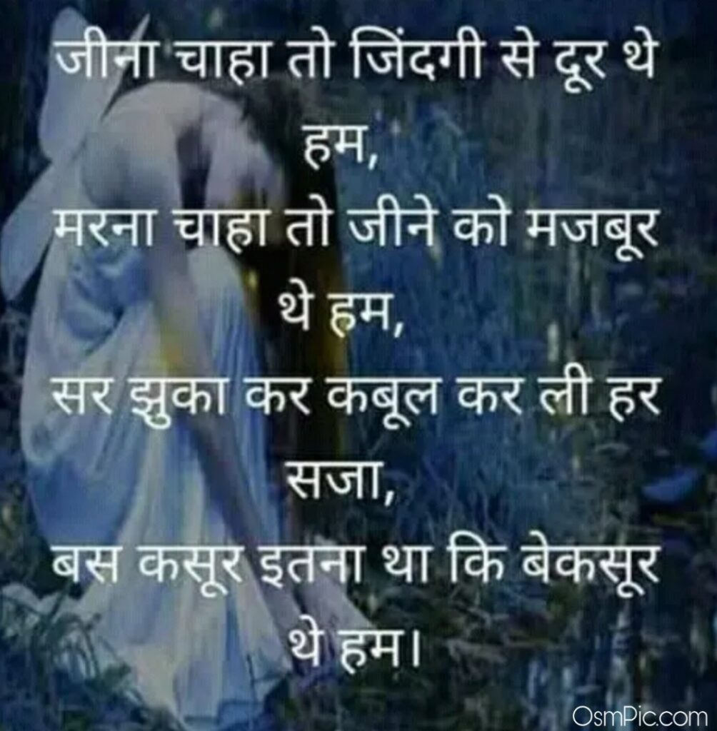 Very sad hindi Quotes Picture