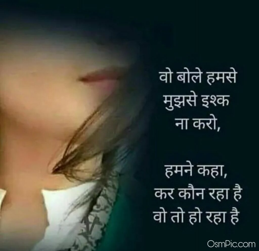 Love  Hindi Quotes Images For Whatsapp Profile Picture Download