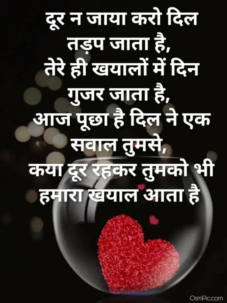 Love hindi Quotes images for Whatsapp Dp