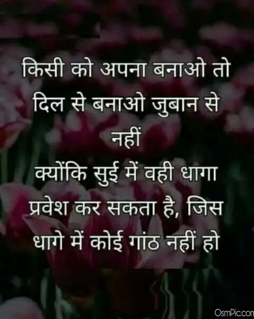download hindi quotes with pictures