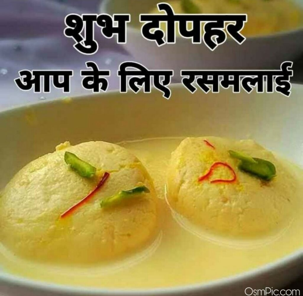 Good Afternoon Rasmalai For Lunch