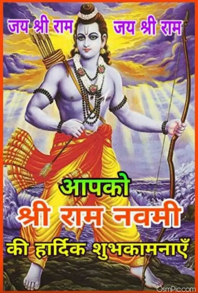 Latest Ram Navmi Ki Shubhkamnaye Ram Navami Images For Whatsapp Dp, Status