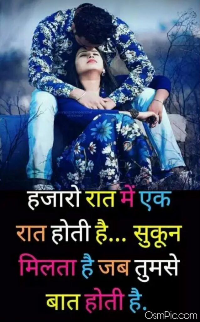 Top 50 Romantic Love Quotes Images In Hindi With Shayari