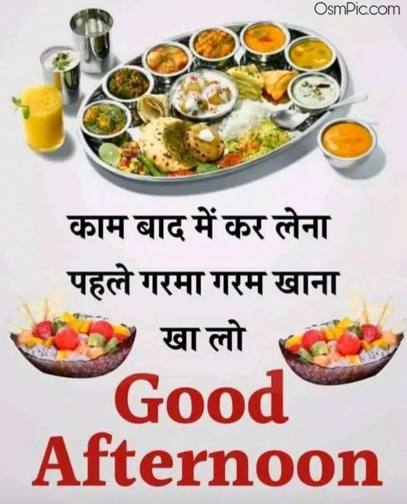 Good Afternoon Lunch Wishes